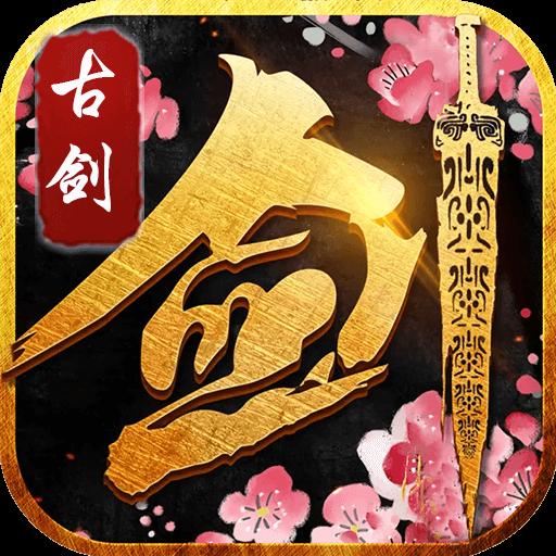 古剑仙域-yj